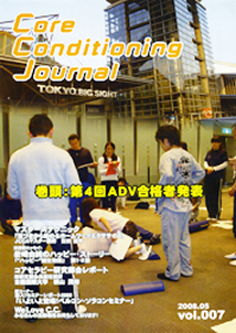 Core Conditionaing Journal表紙